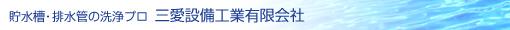 貯水槽・排水管の洗浄プロ 三愛設備工業有限会社 グリストラップ 貯水槽 清掃 愛知県
