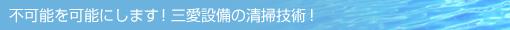 不可能を可能にします!三愛設備の清掃技術! グリストラップ 貯水槽 清掃 愛知県