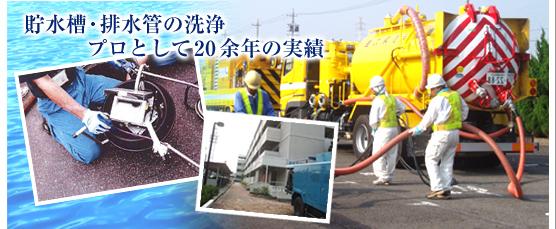 HOME グリストラップ 貯水槽 清掃 愛知県