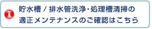 貯水槽/排水管洗浄・処理槽清掃の適正メンテナンスのご確認はこちら グリストラップ 貯水槽 清掃 愛知県