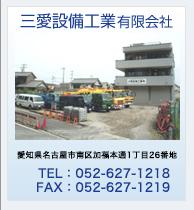 コンタクト グリストラップ 貯水槽 清掃 愛知県