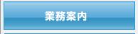 業務案内 グリストラップ 貯水槽 清掃 愛知県